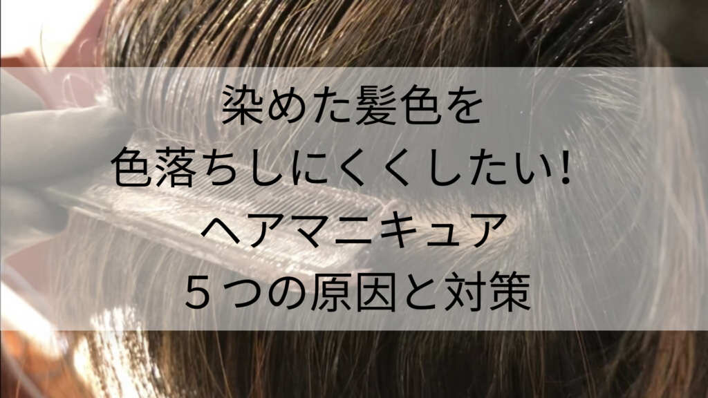 染めた髪色を色落ちしにくくしたい!ヘアマニキュア5つの原因と対策