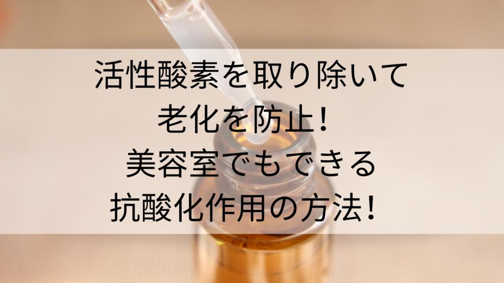 活性酸素を取り除いて老化を防止!美容室でもできる抗酸化作用の方法!