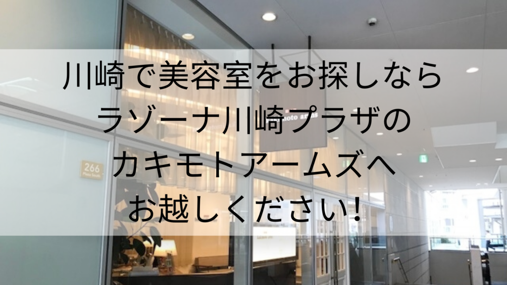 川崎で美容室をお探しならラゾーナ川崎プラザのカキモトアームズへお越しください!