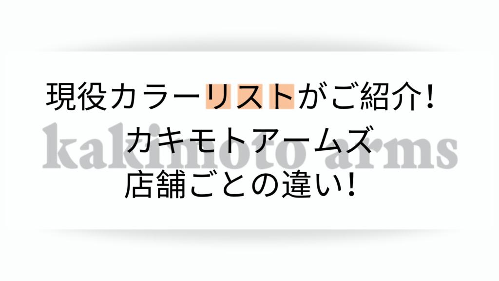 現役カラーリストがご紹介!カキモトアームズ店舗ごとの違い!