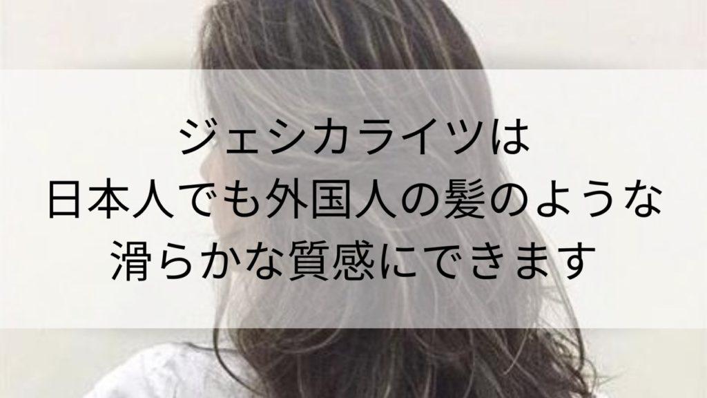 ジェシカライツは日本人でも外国人の髪のような滑らかな質感にできます